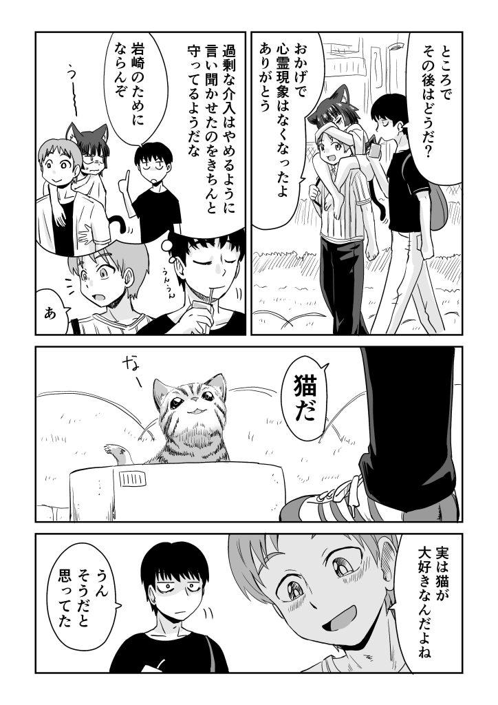 視える男と憑かれた男の漫画3-3
