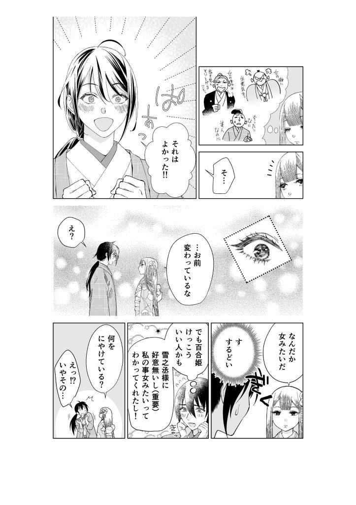 男に変化するくノ一の漫画4-3