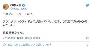 松本人志の「浜田いじりツイート」に愛を感じる 8選