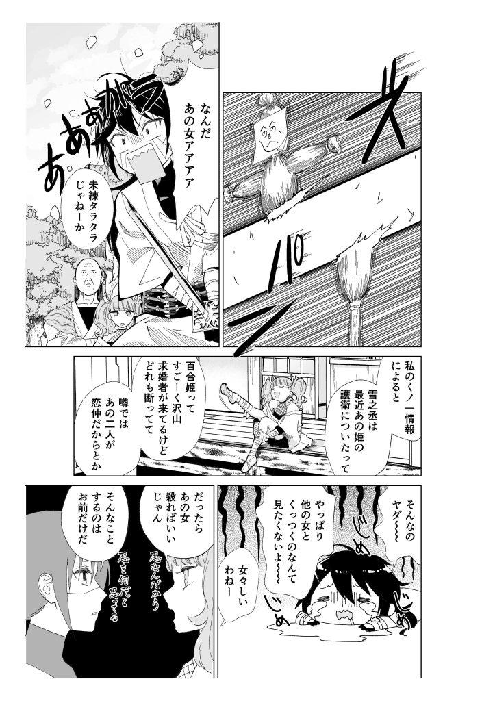 男に変化するくノ一の漫画2-4
