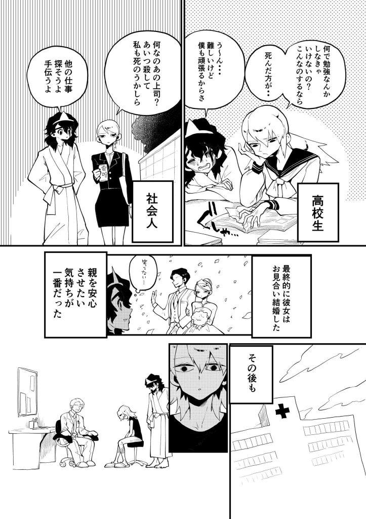 幽霊と少女の一生1-4