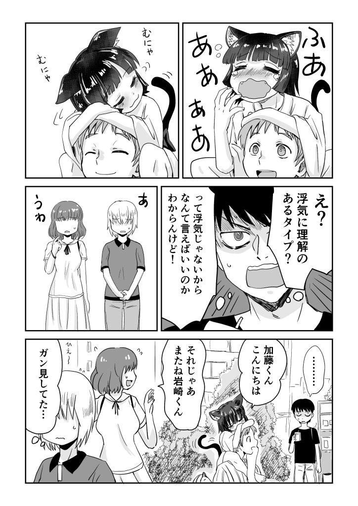 視える男と憑かれた男の漫画3-2