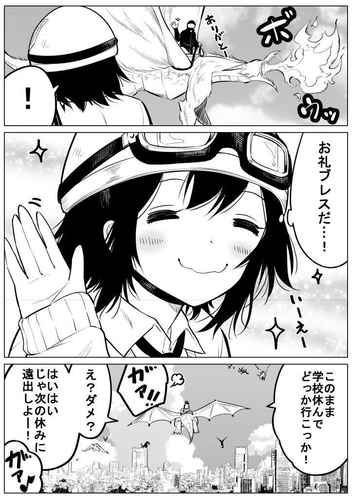 免許取った女子高生04