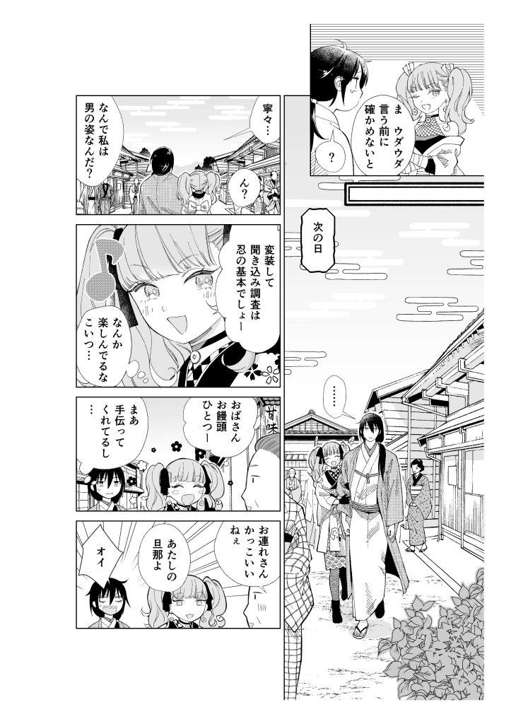 男に変化するくノ一の漫画3-1
