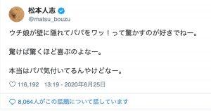 松本人志の「娘ツイート」に思わずニッコリ 7選