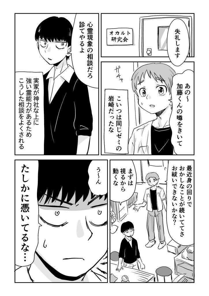 視える男と憑かれた男の漫画01