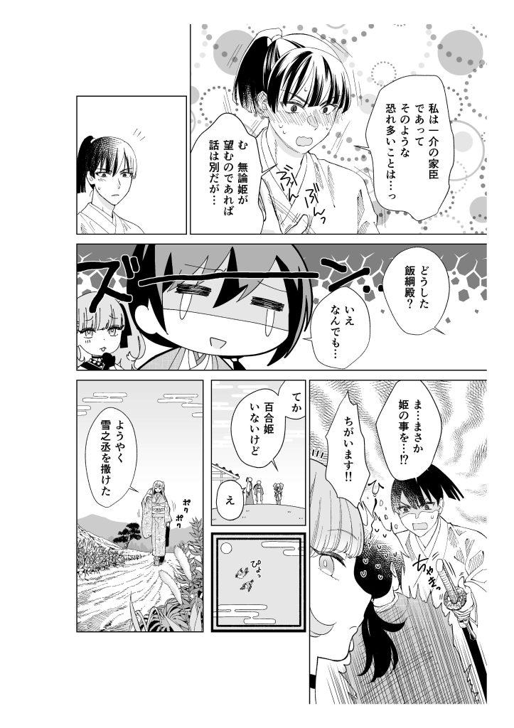 男に変化するくノ一の漫画4-1