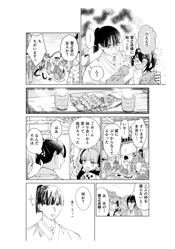 男に変化するくノ一の漫画3-3