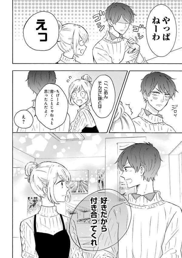 ツン甘な彼氏(出会い編) 16
