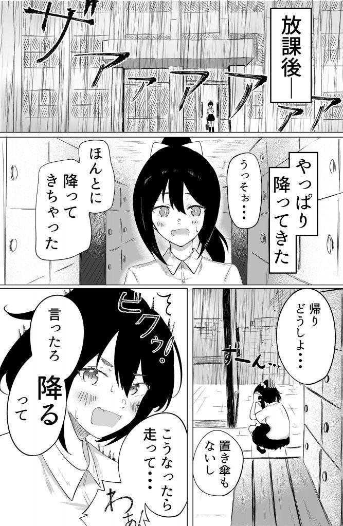 クラスの苦手な女の子03