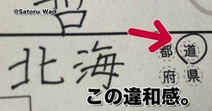 「北海道民あるある」が本州の人には理解できない件 7選