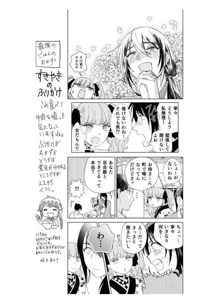 男に変化するくノ一の漫画3-4