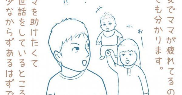 旦那の育児は「子供のため」じゃないかも。夫婦の考え方の違いに目からウロコ