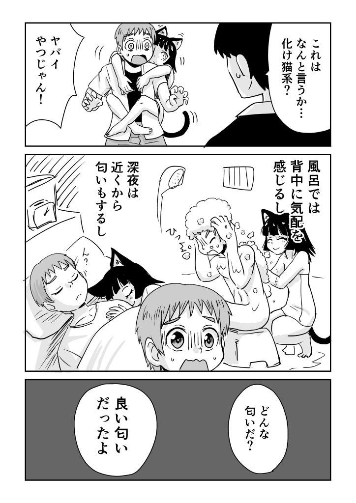 視える男と憑かれた男の漫画03