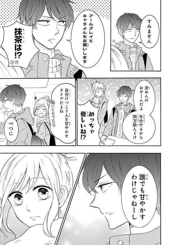 ツン甘な彼氏(出会い編) 13