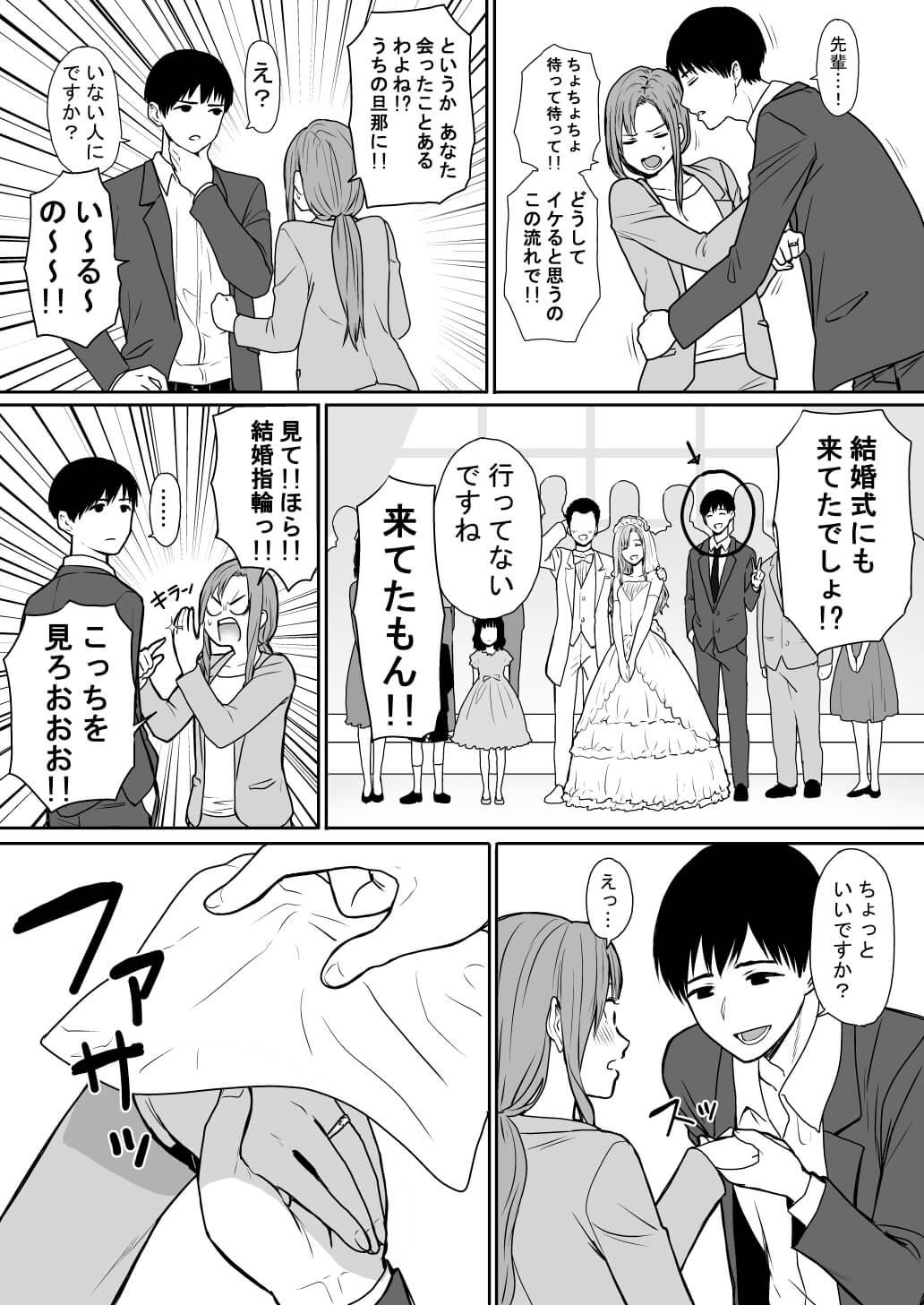 先輩を寝取ろうとする後輩漫画02