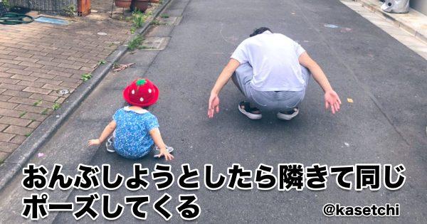 子供ほっこり