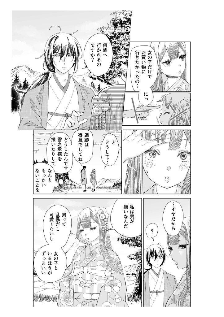 男に変化するくノ一の漫画4-2