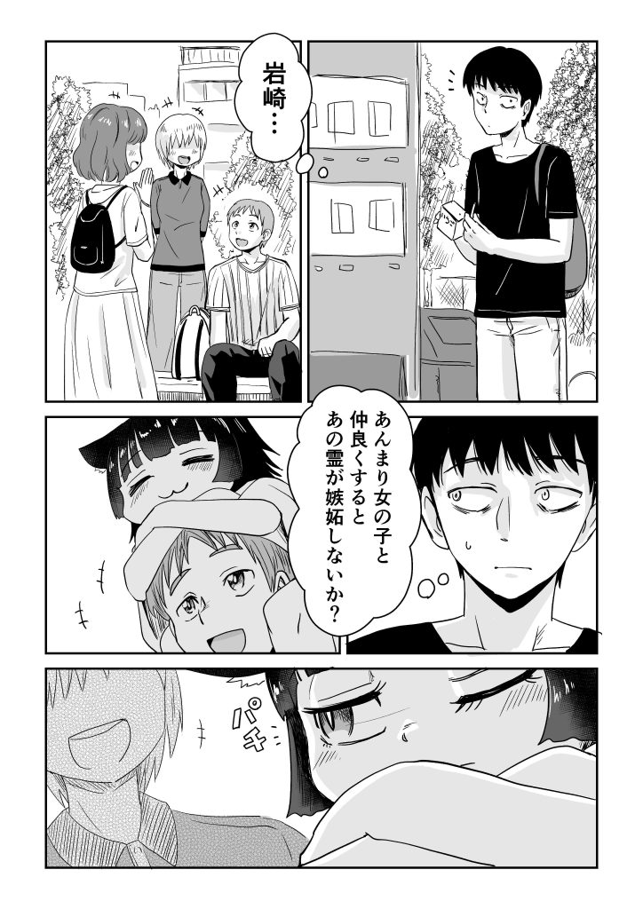 視える男と憑かれた男の漫画3-1