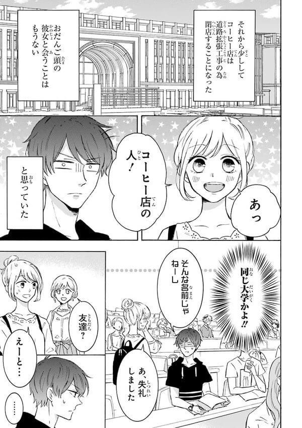 ツン甘な彼氏(出会い編) 9