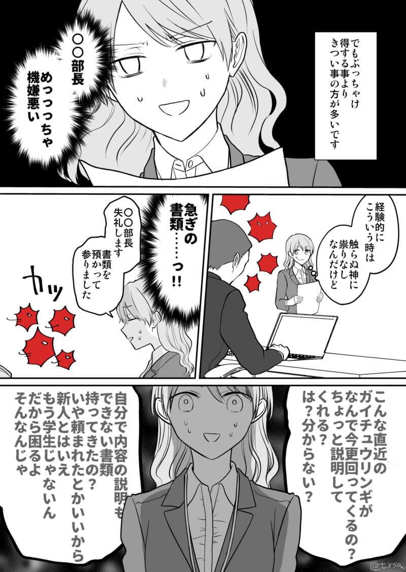 空気が「読める」新入社員と無愛想な先輩の話③02