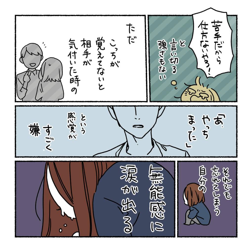 人の顔と名前が覚えられない社会人の話2-1