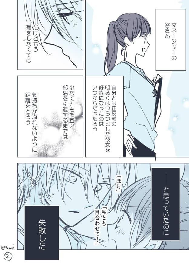 部活内恋愛1-2
