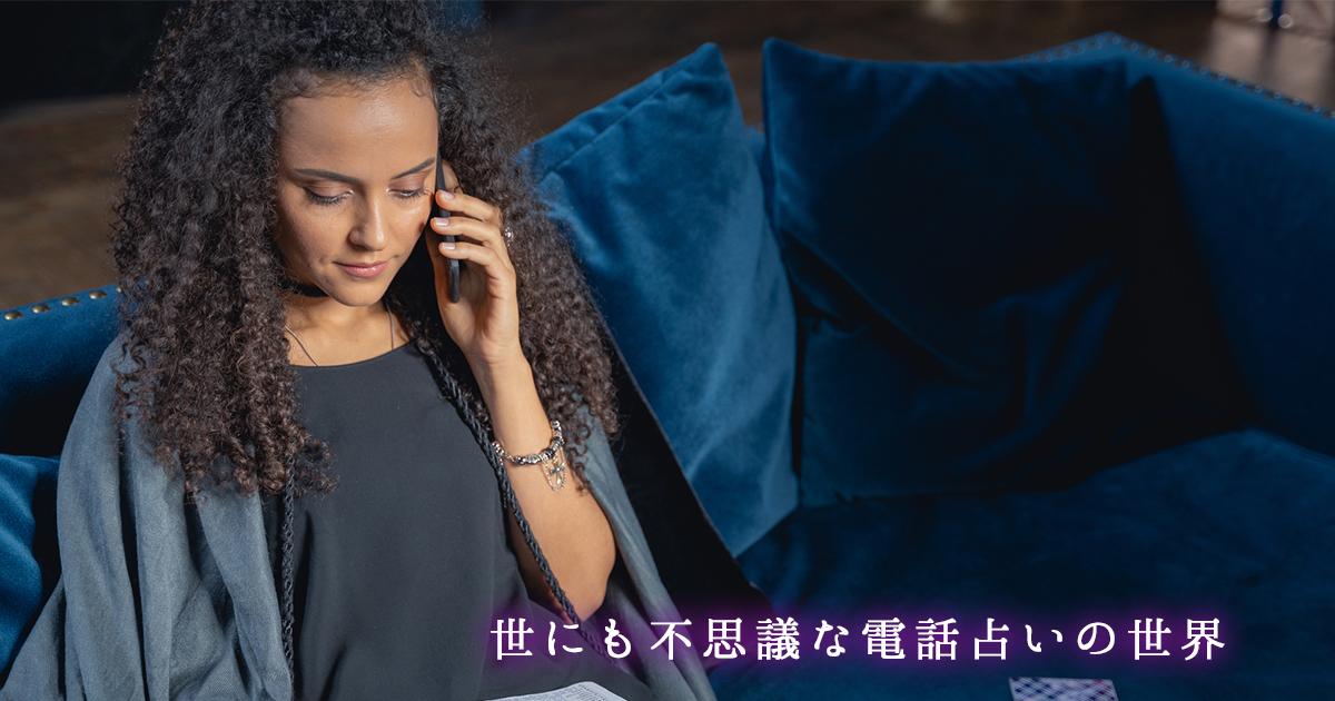 【夢占いから霊感占いまで】当たる!携帯一つで始められる電話占いが進歩しすぎてた