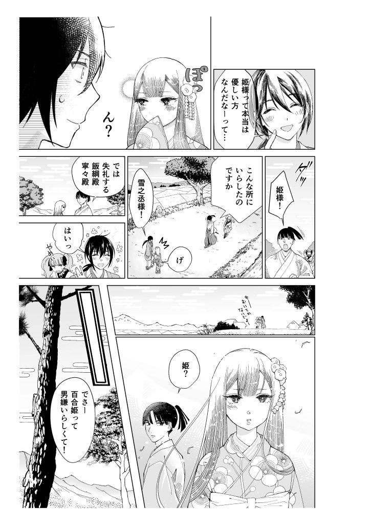 男に変化するくノ一の漫画4-4