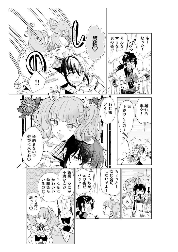 男に変化するくノ一の漫画1-4