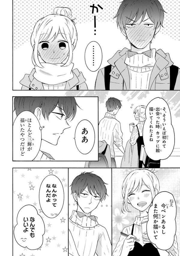 ツン甘な彼氏(出会い編) 14