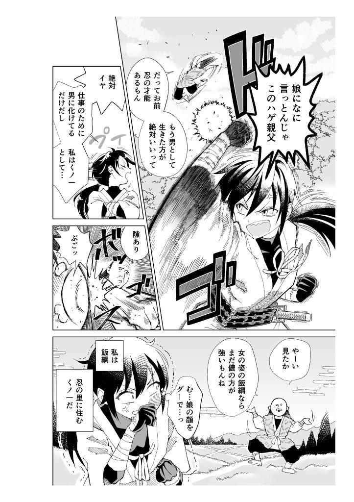 男に変化するくノ一の漫画1-3