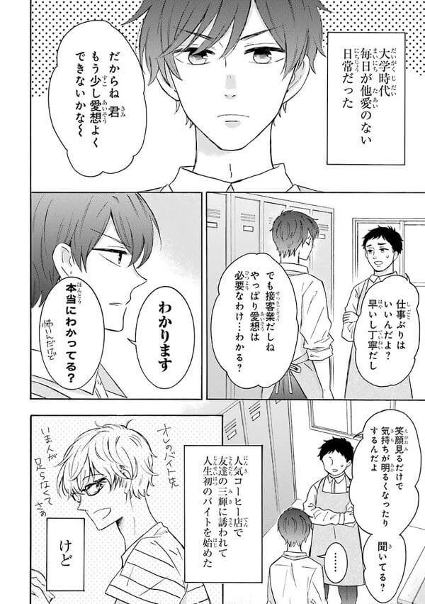 ツン甘な彼氏(出会い編) 2