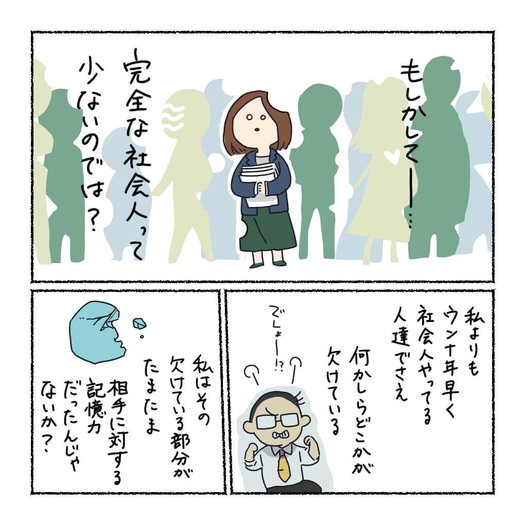人の顔と名前が覚えられない社会人の話2-4
