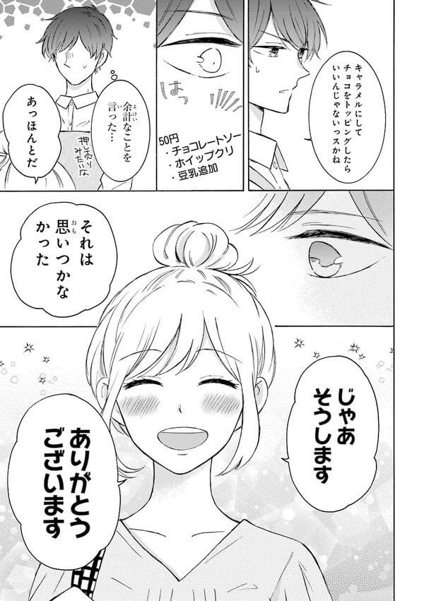 ツン甘な彼氏(出会い編) 5