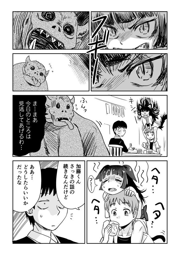 視える男と憑かれた男の漫画2-3