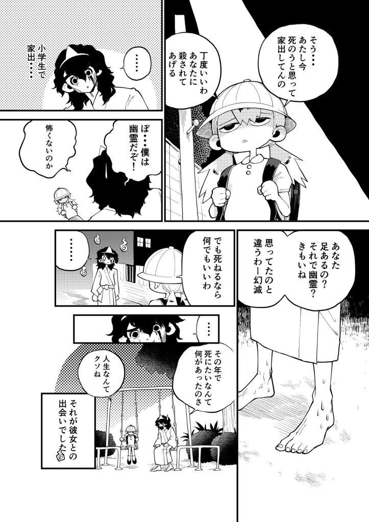 幽霊と少女の一生1-2