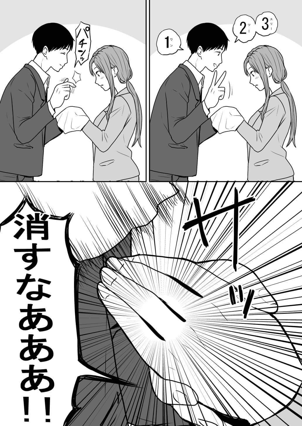 先輩を寝取ろうとする後輩漫画03