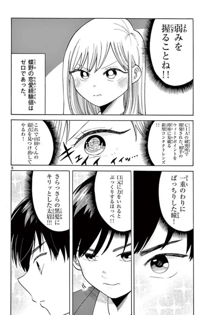 恋愛が下手すぎるスパイJK2-3