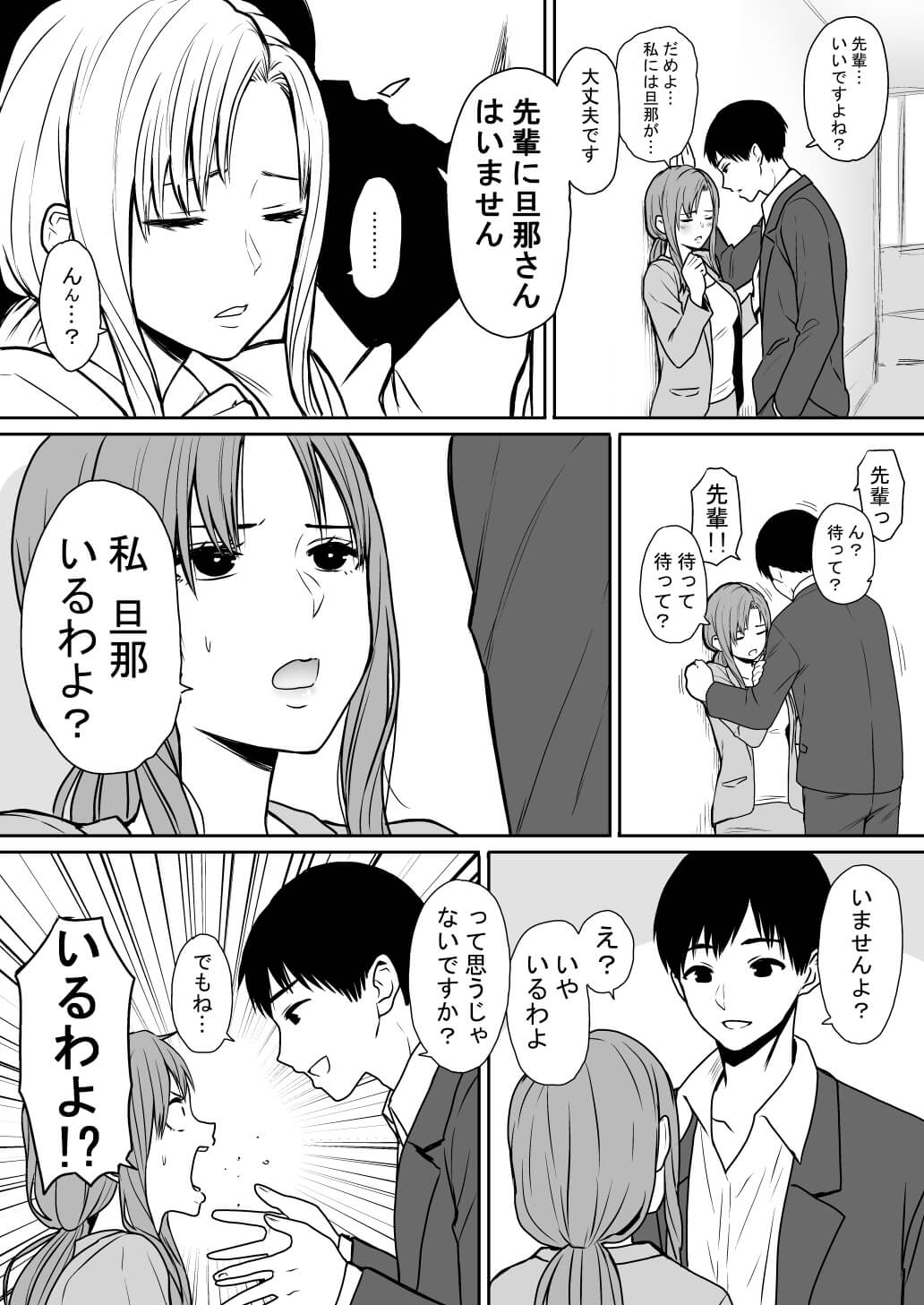 先輩を寝取ろうとする後輩漫画01