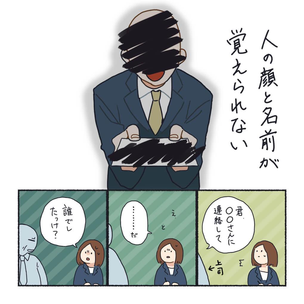 人の顔と名前が覚えられない社会人の話1-1