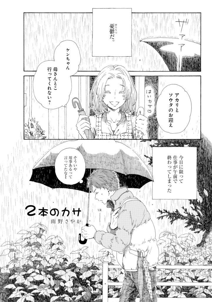 梅雨時期なので雨の話を1-1