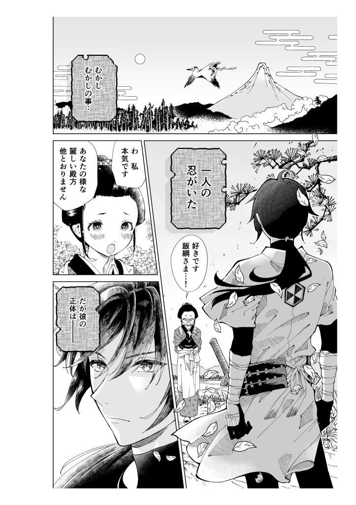 男に変化するくノ一の漫画1-1