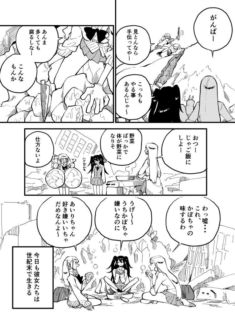 世紀末で生きる女子高生の話2-4