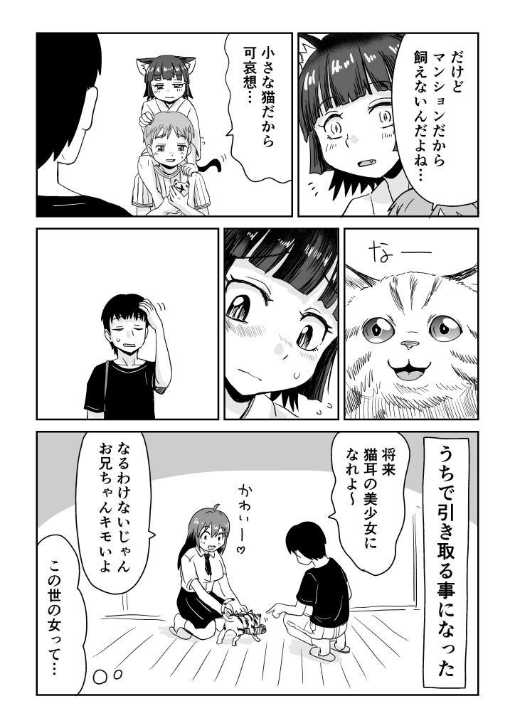 視える男と憑かれた男の漫画3-5