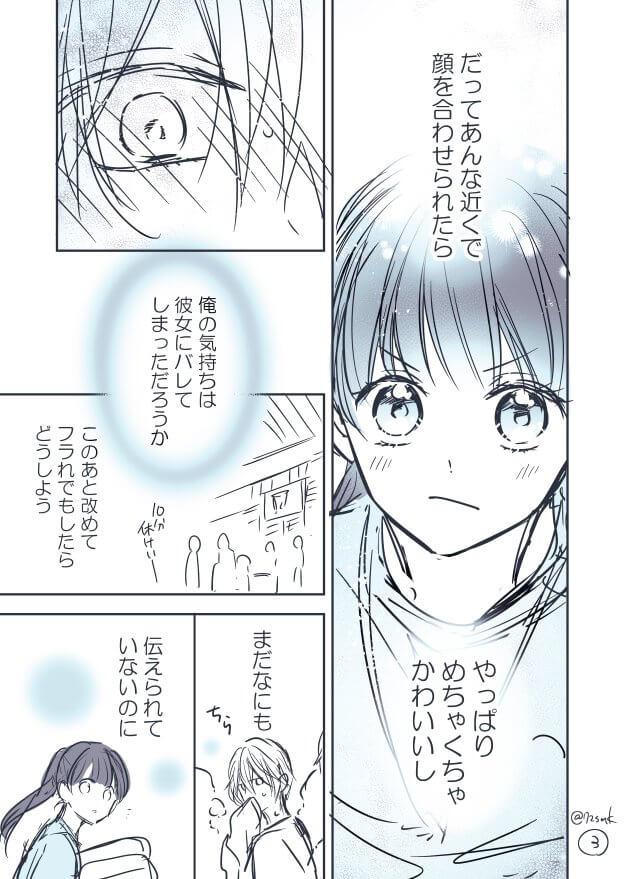 部活内恋愛1-3