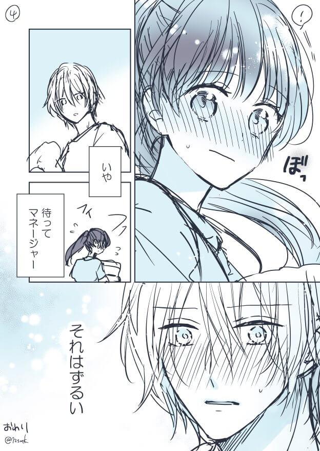 部活内恋愛1-4