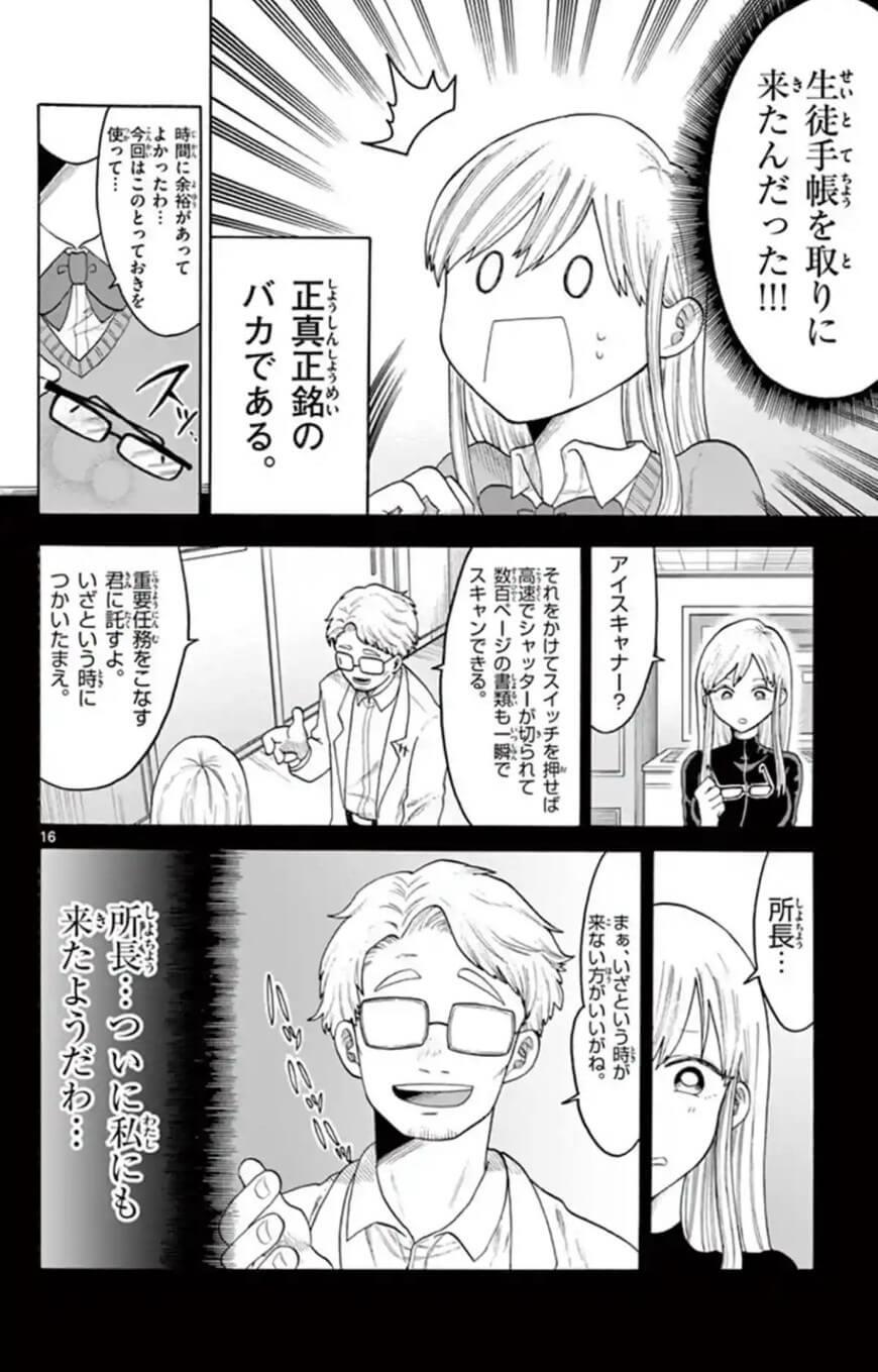 恋愛が下手すぎるスパイJK4-3