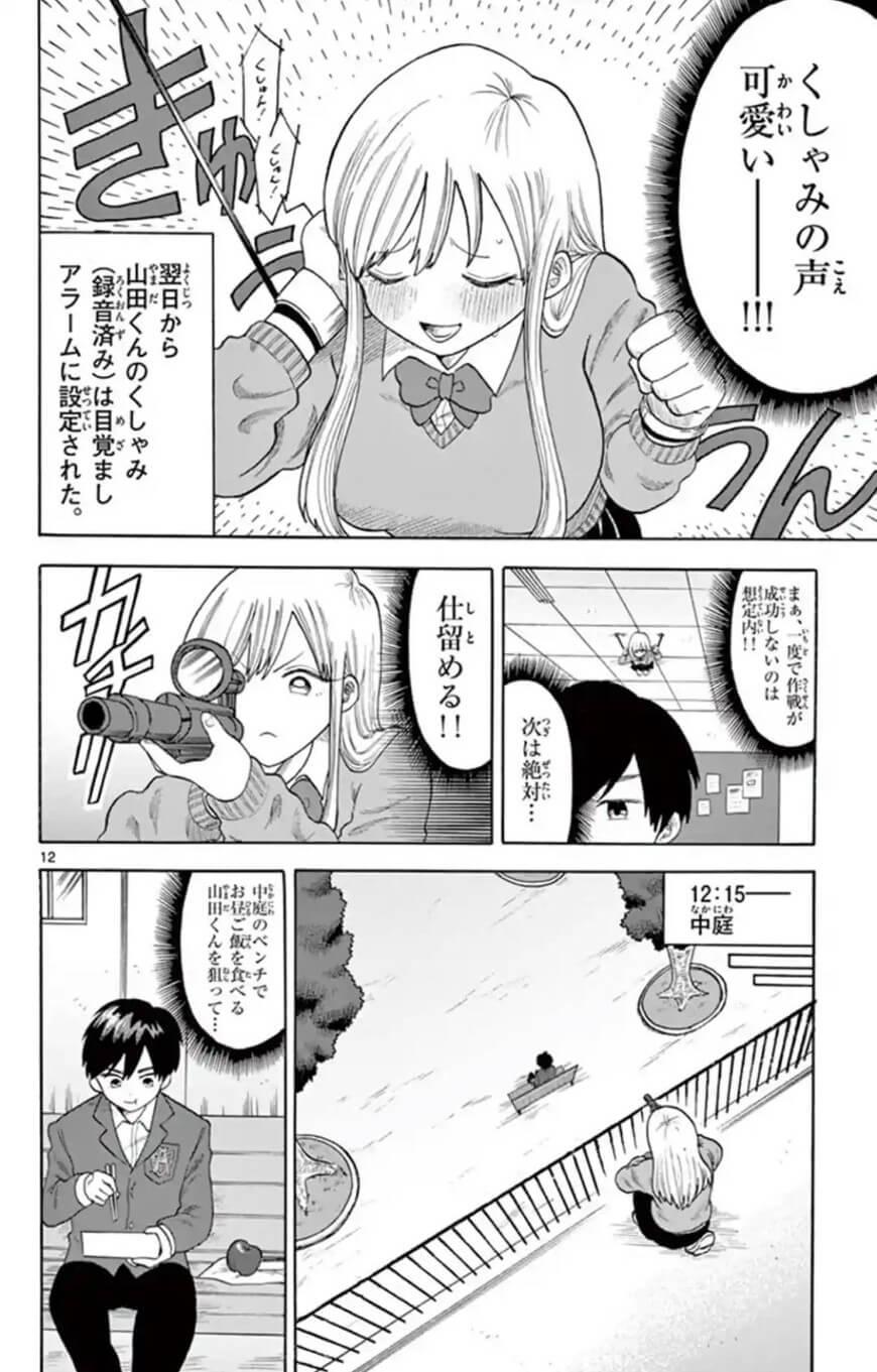 恋愛が下手すぎるスパイJK3-3
