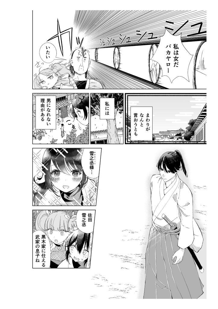 男に変化するくノ一の漫画2-1
